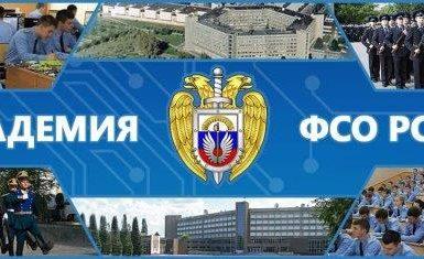 Отбор кандидатов на поступление в Академию ФСО РФ