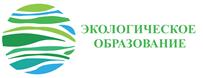 Экологическое образование, просвещение и формирование экологической культуры
