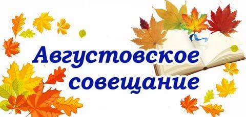 Августовский педагогический совет работников системы образования города Лангепаса
