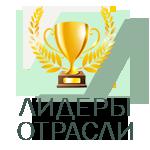 Конкурс «Лидеры отрасли РФ — 2020»