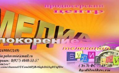 Конкурсы от Продюсерского центра «Медиа покорение» совместно с «Редакцией телеканала «Будильник»