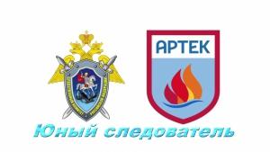Ежегодный конкурс Следственного комитета РФ «Юный следователь»