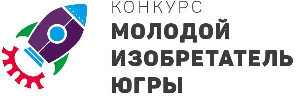 Итоги окружного конкурса «Молодой изобретатель Югры-2019»
