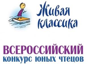 Муниципальный этап IX Всероссийского конкурса чтецов «Живая классика»