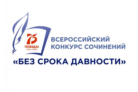 Итоги муниципального этапа Всероссийского конкурса сочинений «Без срока давности»