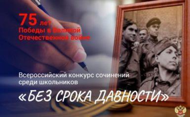 Всероссийский конкурс сочинений «Без срока давности», приуроченный к 75-летию Победы