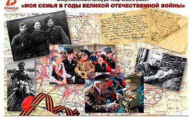 Всероссийский конкурс «Творческая работа «Моя семья в Великой Отечественной войне 1941-1945 годов»