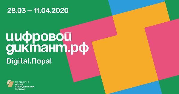Всероссийская образовательная акция «Цифровой диктант»