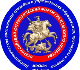Всероссийский конкурс «Патриотическое воспитание граждан в учреждениях образования, культуры и спорта»
