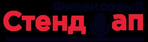 Всероссийский конкурс «Финансовый стендап»