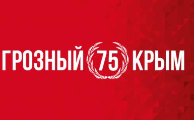 Ломоносовский Обоз. Грозный Крым