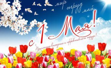 1 мая – Праздник Весны и Труда!