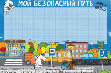 Итоги городского конкурса рисунков «Безопасный маршрут»