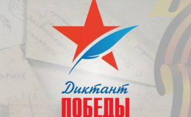 """Всероссийская акция """"Диктант Победы"""" 2020"""