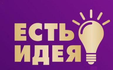 Городской конкурс «Есть идея!»