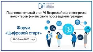 Онлайн-форум «Цифровой старт»