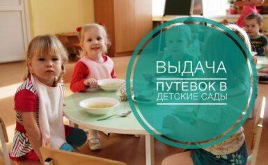 Оформление путевок в детские сады в период распространения COVID-19