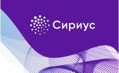 Образовательная программа «Информатика. Регионы» в ОЦ «Сириус»