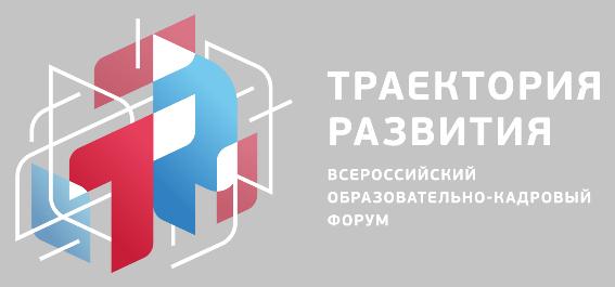 V Всероссийский образовательно-кадровый форум «Траектория развития»