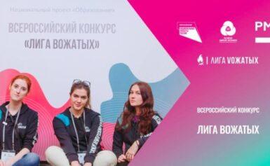Вышло положение о проведении Всероссийского конкурса «Лига вожатых» в 2020 году