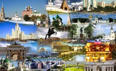 Представляем вашему вниманию «Сводный обзор 2020: «Развитие регионов России — сила государства!»