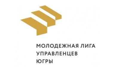 В Лангепасе стартовал муниципальный этап проекта «Молодёжная лига управленцев Югры»