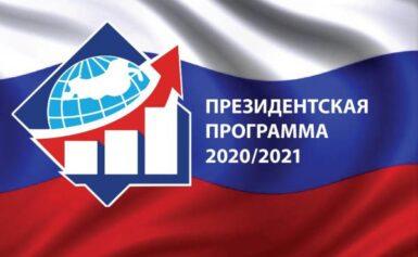 Конкурсный отбор специалистов в 2020-2021 году в рамках Президентской программы подготовки управленческих кадров