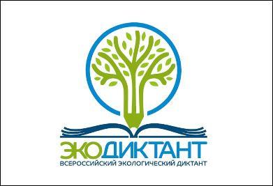 Всероссийский экологический диктант