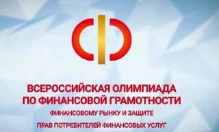 XVI Всероссийская олимпиада по финансовой грамотности