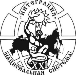Национальная Система «Интеграция» проводит Всероссийские конкурсные мероприятия