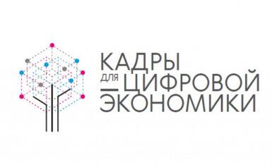 Кадры для цифровой экономики