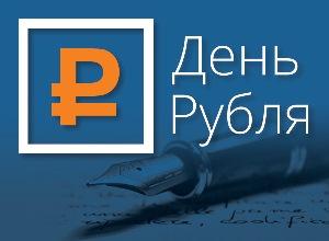 VII Всероссийский Конкурс Эссе «День рубля»