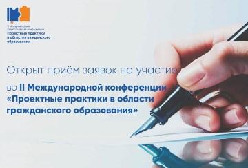 II Международная педагогическая конференция «Проектные практики в области гражданского образования»