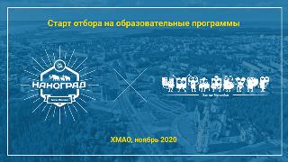 «Наноград. Ханты-Мансийск – 2020» и программа «Читайбург»