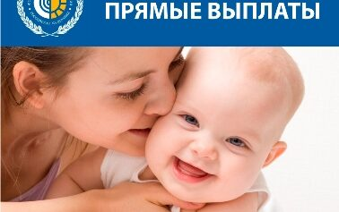 Проект «Прямые выплаты — 2021»