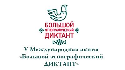 Акция «Большой этнографический диктант»