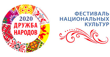 III городской фестиваль национальных культур «Дружба народов»