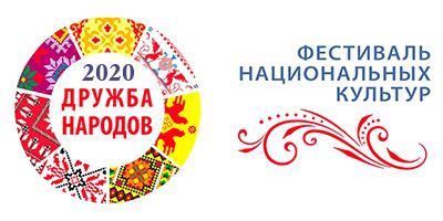 О проведении городского Фестиваля национальных культур «Дружба Народов»