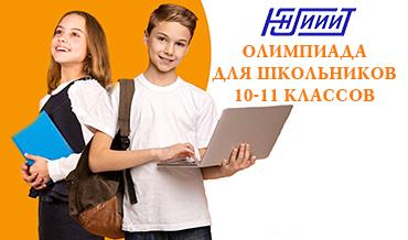 Вниманию обучающихся 10 – 11 классов  общеобразовательных организаций, расположенных на территории  ХМАО-Югры!