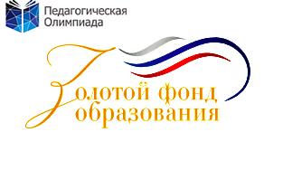 Всероссийский смотр-конкурс отчётов педагогических работников «Золотой фонд образования»