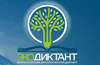 Всероссийский экологический диктант  состоится в Онлайн-формате