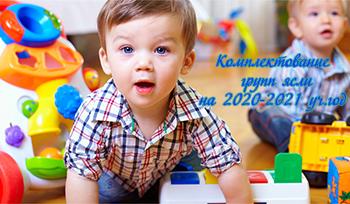 Информация о комплектовании групп ясли на 2020-2021 учебный год