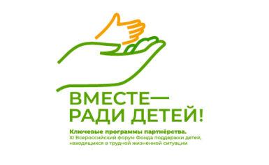 Впервые в онлайн-формате состоится XI Всероссийский форум «Вместе – ради детей!