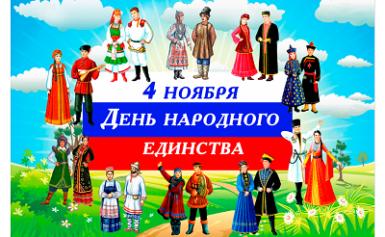 Молодежная Ассамблея народов России в Югре поздравляет всех С Днем народного единства!
