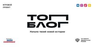 Игровой проект-конкурс «ТопБлог»