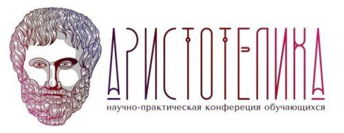III Всероссийской научно-практической конференции обучающихся «Аристотелика»