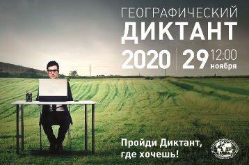 Всероссийская акция «Географический диктант»