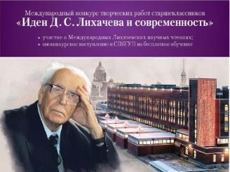 Международный конкурс творческих работ старшеклассников «Идеи С.Лихачева и современность»