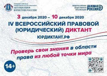 IV Всероссийский правовой (юридический) диктант