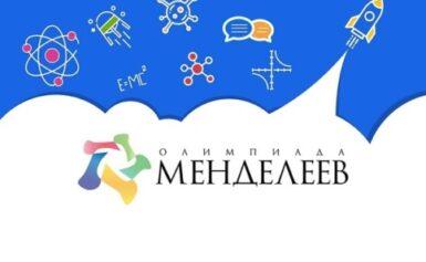 Межрегиональная многопрофильная олимпиада школьников «Менделеев»